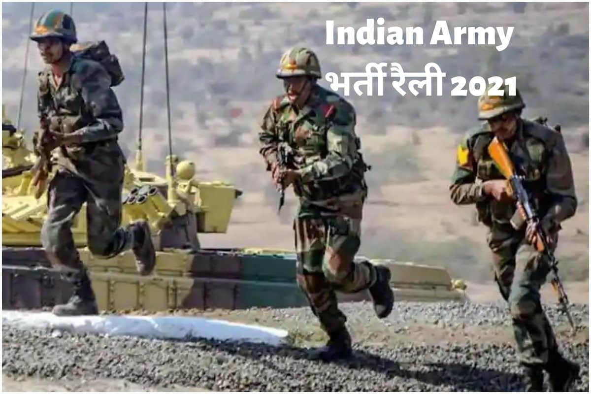 Indian Army Recruitment 2021 – Apply Online for 100 Soldier General Duty Posts @ joinindianarmy.nic.in