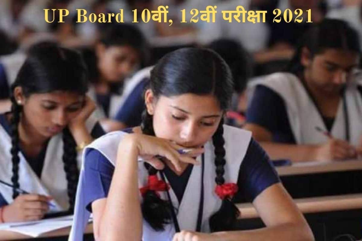 Will UPMSP Cancel Exams or Conduct It As Per Schedule? Final Decision Likely This Week