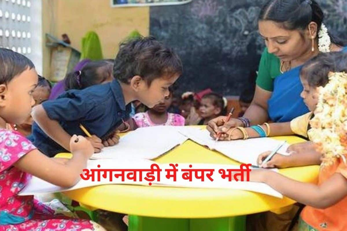 Anganwadi Recruitment 2021: Bumper vacancies for these various posts in Anganwadi for 10th, graduate, will be selected without examination, apply soon