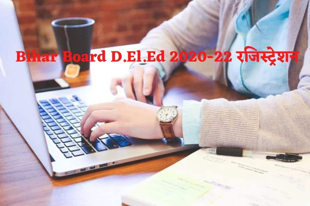 Bihar Board BSEB D.El.Ed 2020-22 Registration: Application for BSEB D.El.Ed 2020-22 starts from tomorrow, apply through this direct link