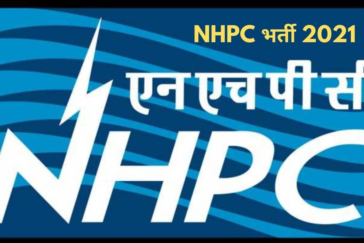 NHPC Recruitment 2021: 10th pass can get job in NHPC without exam, application process starts, good salary will be available