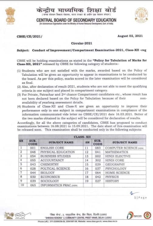 CBSE Official Notification