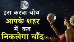 Karwa Chauth 2021: करवा चौथ पर 5 साल बाद फिर बन रहा है शुभ योग,आपके शहर में कब निकलेगा चांद, जानिए समय