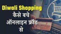 Diwali Shopping Online Fraud: इस दिवाली कैसे बचें ऑनलाइन शॉपिंग स्कैम से   Watch Video